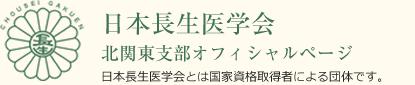 長生医学会北関東支部