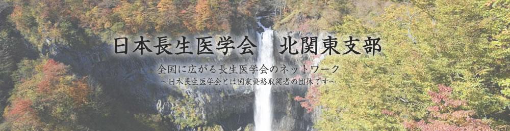 日本長生医学会|北関東支部サイト