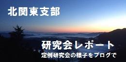 長生医学会 北関東支部 定例研究会レポート