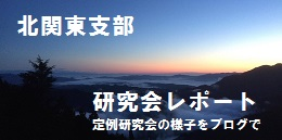 北関東支部研究会レポート
